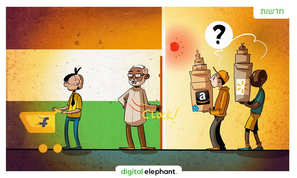 שדה קרב דיפלומטי בהודו? רפורמת האיקומרס של מודי מאיימת על וולמארט ואמזון