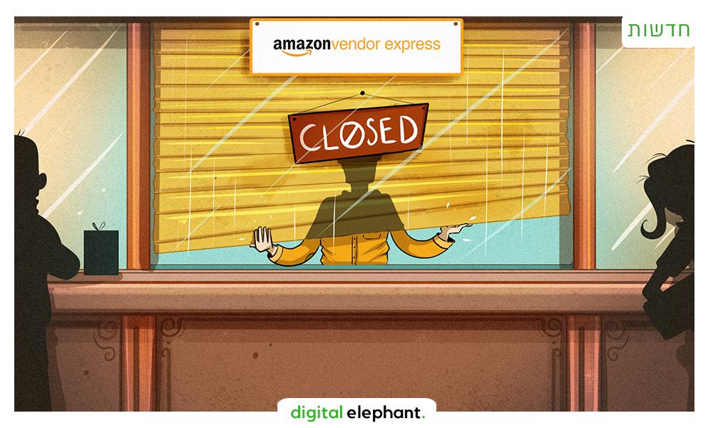 נפטרת מעודפים: Amazon הודיעה על סגירת שירות Vendor Express