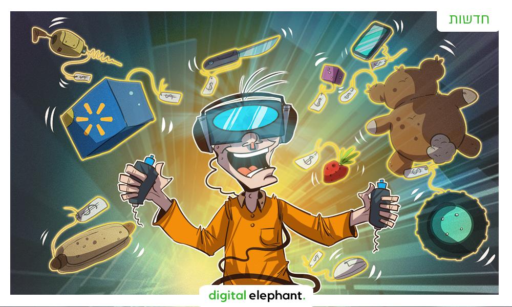 לקנות במציאות מדומה: וולמארט מעלה הילוך בתחום חנויות ה-VR